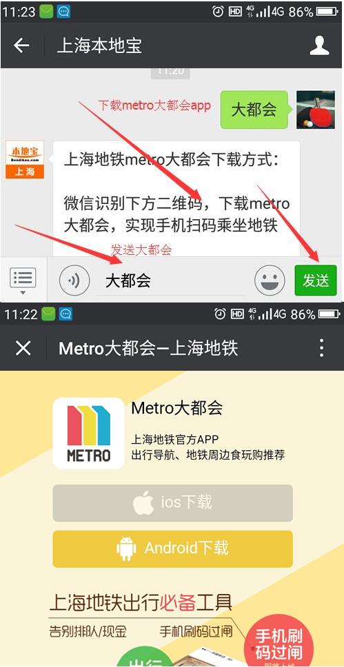 Metro大都会APP怎么生成上海地铁乘车码与如何乘坐图文教程 热门资讯 第2张