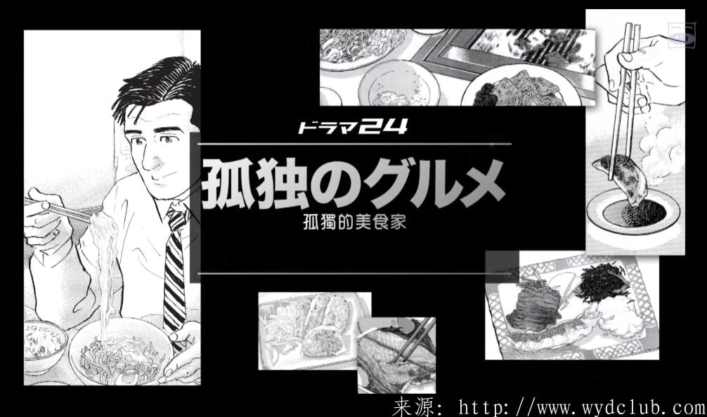 五郎又开始开吃了——孤独的美食家第七季 剧评交流 第1张