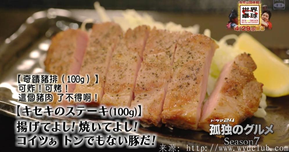 五郎又开始开吃了——孤独的美食家第七季 剧评交流 第5张