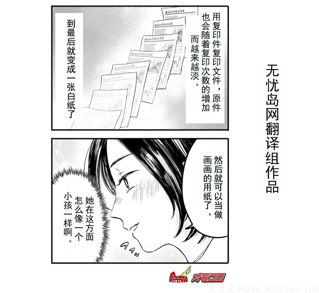 偷懒的前辈(2) 四格漫画 第2张