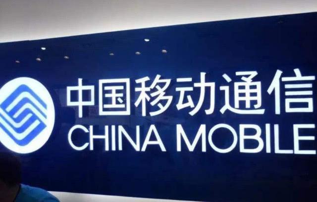 中国移动为挽留用户,推出新飞享套餐,网友:这次有套路存在吗? 消费与科技 第1张