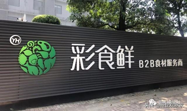 永辉B2B全品类发力:彩食鲜总部北上,全国布仓,年内50亿销售 经营参考 第1张
