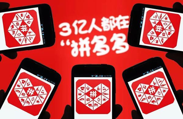 """月入5000打败80%的中国人?拼多多崛起的背后:是""""穷人""""的辛酸 消费与科技 第1张"""