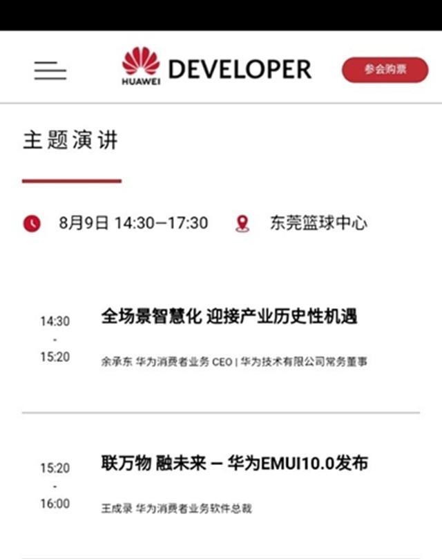 华为确认EMUI 10发布时间:8月9日 华为确认EMUI 10发布时间:8月9日 消费与科技