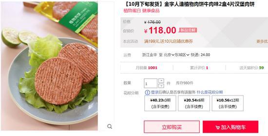人造肉饼价格是猪肉6倍!网友:不如直接买肉吃 消费与科技 第1张