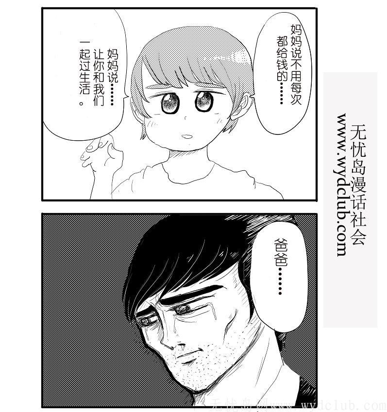 班会时间 四格漫画 第2张