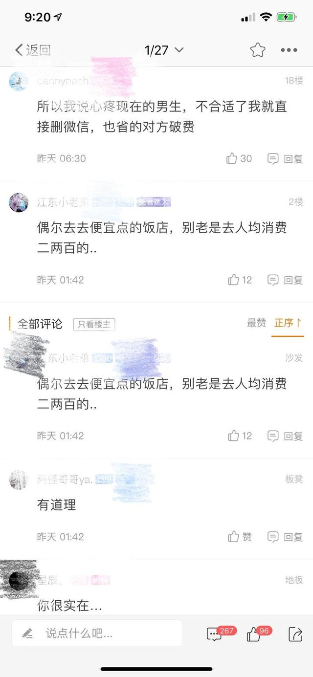 相亲可不可以AA?杭州男子发帖吐槽:每次六七百,相亲10多次,次次没下文 情感天地 第2张