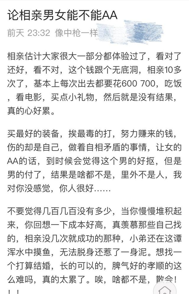 相亲可不可以AA?杭州男子发帖吐槽:每次六七百,相亲10多次,次次没下文 情感天地 第1张