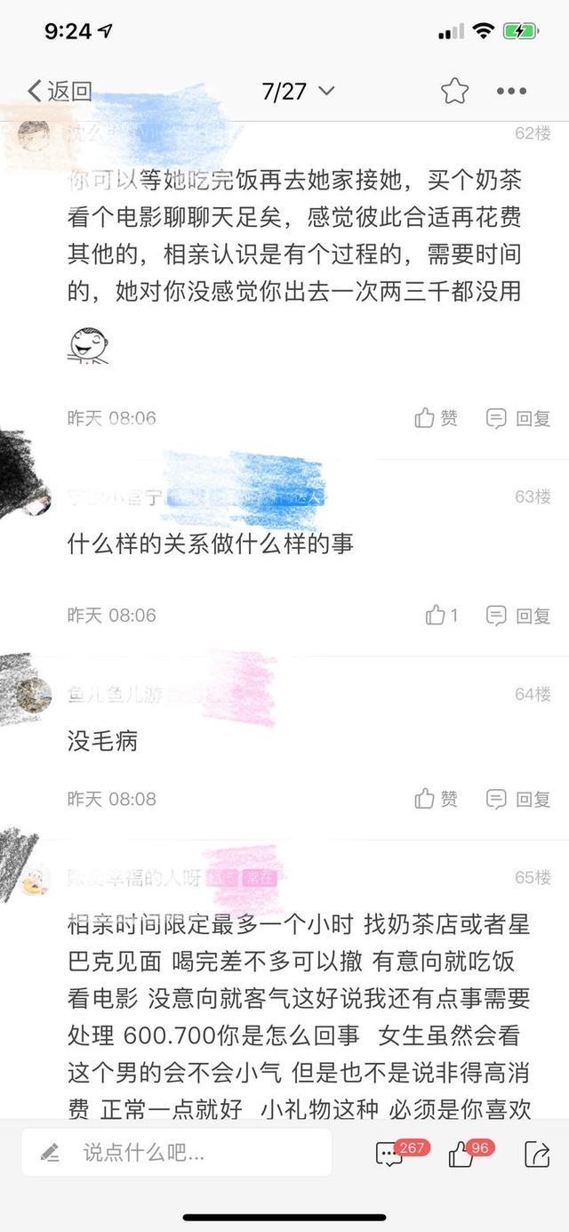 相亲可不可以AA?杭州男子发帖吐槽:每次六七百,相亲10多次,次次没下文 情感天地 第3张