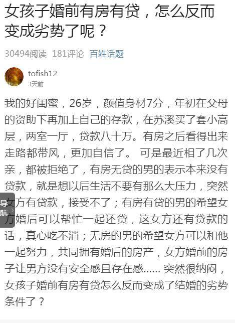 婚前买了房, 浙江26岁姑娘相亲却多次被拒:怎么就变劣势了? 情感天地 第1张
