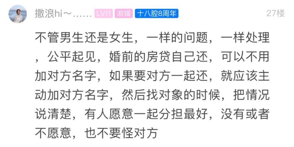 婚前买了房, 浙江26岁姑娘相亲却多次被拒:怎么就变劣势了? 情感天地 第5张