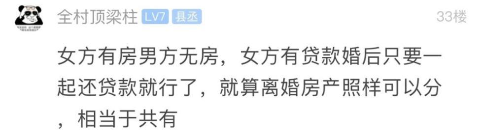 婚前买了房, 浙江26岁姑娘相亲却多次被拒:怎么就变劣势了? 情感天地 第6张