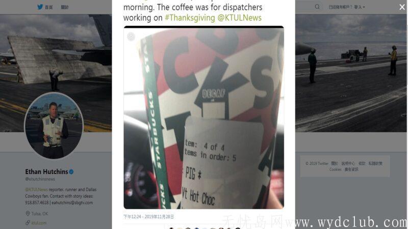 """走味""""感恩节咖啡"""" 星巴克小白单惹恼美国警察 网文选读 第1张"""
