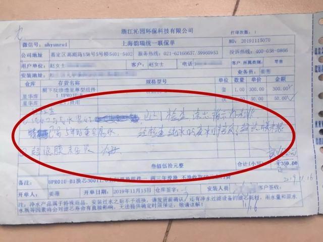 """装净水宝整整4年,上海一家人喝的竟是""""重金属废水""""? 无忧杂谈 第5张"""