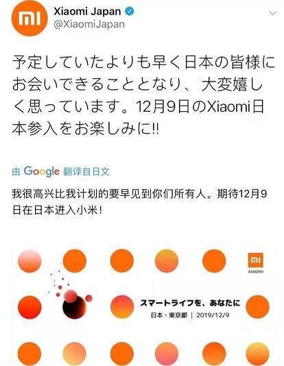 海外市场形势大好,小米确定进军日本市场,小米10新消息不断 消费与科技 第4张