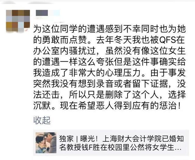 上海财大一副教授被指性骚扰女生 校方称已展开调查 无忧杂谈 第2张