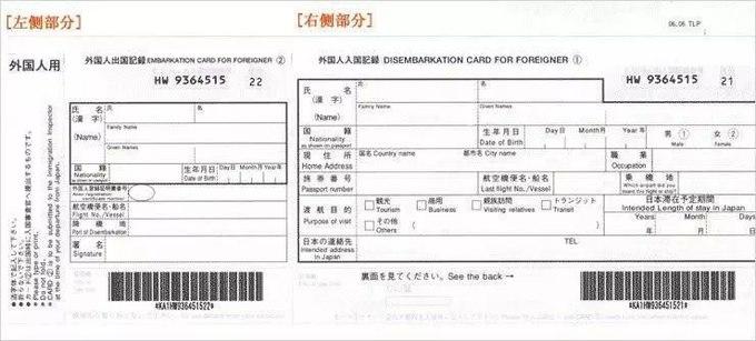 日本机场入关指南,准备去旅行的你都知道吗? 旅游资讯 第5张