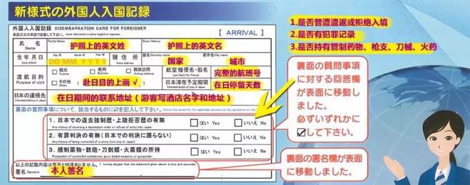 日本机场入关指南,准备去旅行的你都知道吗? 旅游资讯 第6张