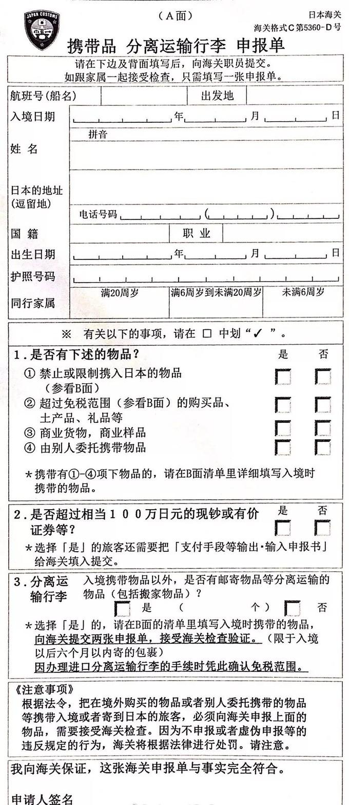 日本机场入关指南,准备去旅行的你都知道吗? 旅游资讯 第7张