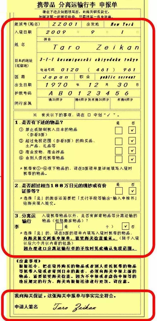 日本机场入关指南,准备去旅行的你都知道吗? 旅游资讯 第9张