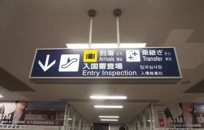 日本机场入关指南,准备去旅行的你都知道吗? 旅游资讯 第11张