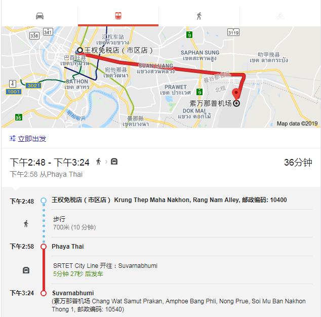 2019曼谷王权免税店最全最实用的交通攻略 旅游资讯 第4张