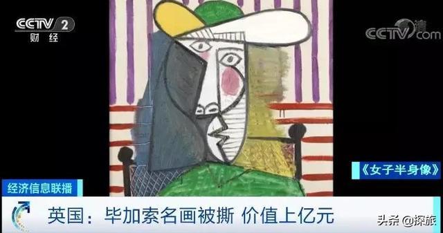 价值1.8亿毕加索名画被撕,原型是他8年的混血儿情人 网文选读 第1张