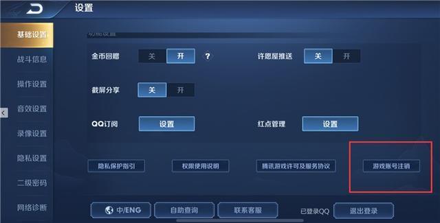 王者荣耀推出账号注销功能 满足这几个条件就可以退游 王者荣耀注销账号找回方法 游戏资讯 第1张