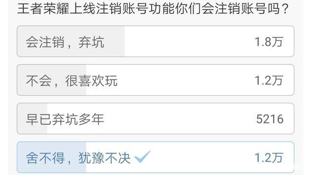 王者荣耀推出账号注销功能 满足这几个条件就可以退游 王者荣耀注销账号找回方法 游戏资讯 第2张