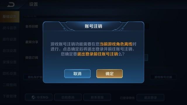 王者荣耀推出账号注销功能 满足这几个条件就可以退游 王者荣耀注销账号找回方法 游戏资讯 第3张