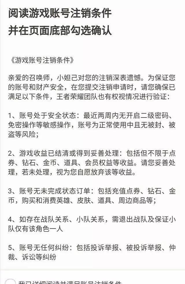 王者荣耀推出账号注销功能 满足这几个条件就可以退游 王者荣耀注销账号找回方法 游戏资讯 第4张