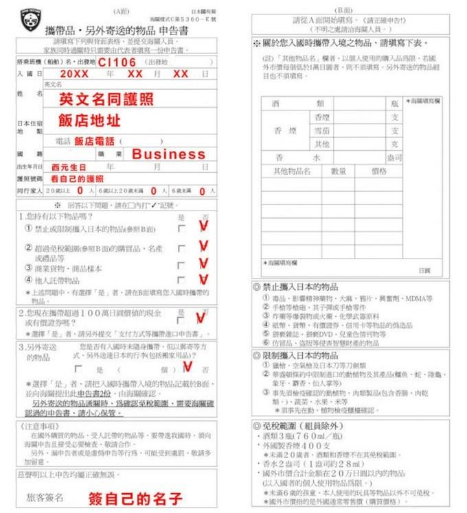 足迹日本:第一季【在关东与台风同行】(3) 旅游资讯 第12张