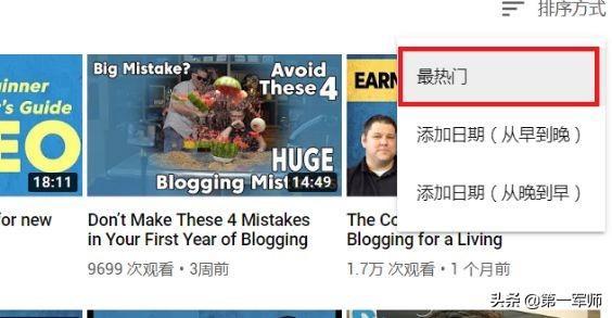在中国怎么通过youtube赚钱,这些youtobe排名方法教给你 网络赚钱 第10张