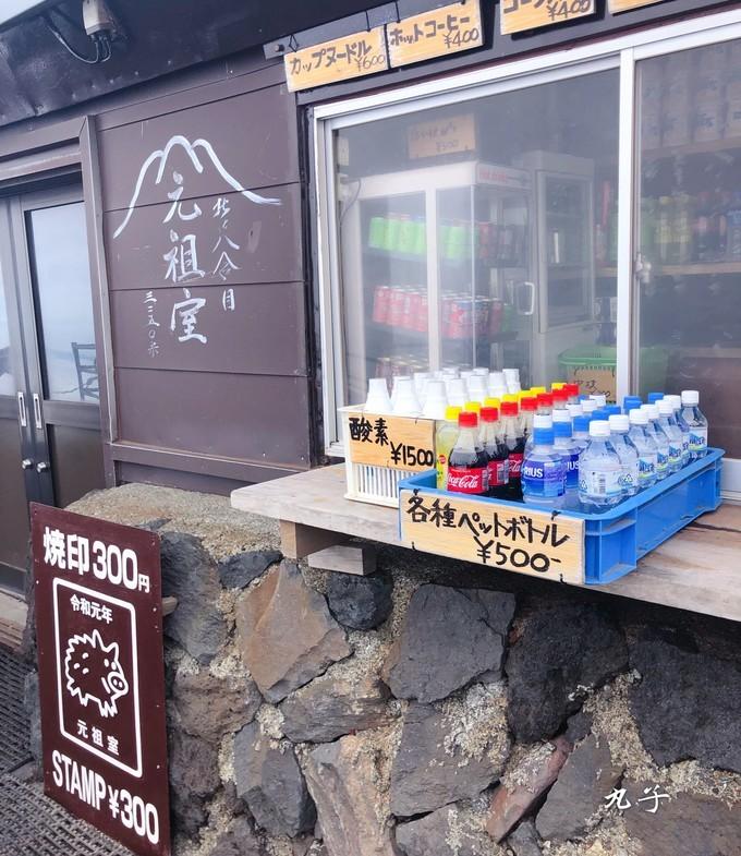 征服日本第一高山-富士山 旅游资讯 第26张