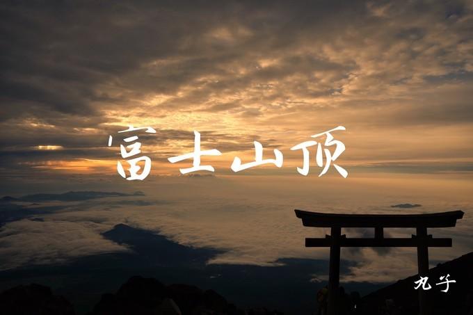 征服日本第一高山-富士山 旅游资讯 第32张