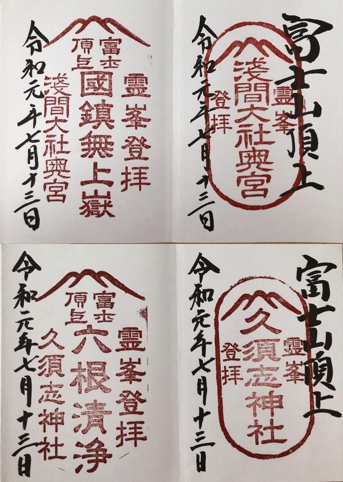 征服日本第一高山-富士山 旅游资讯 第40张