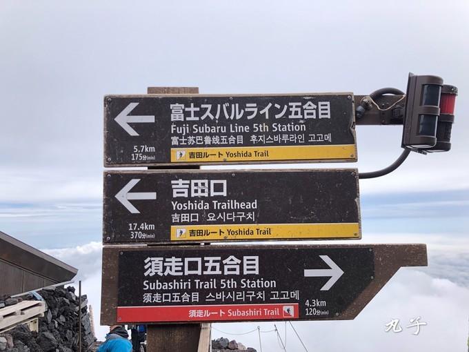征服日本第一高山-富士山 旅游资讯 第43张