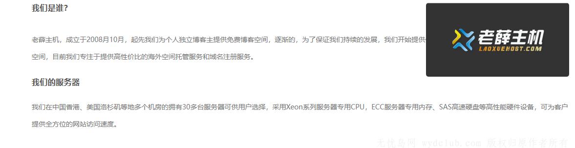 香港虚拟主机空间  500MB 一年只需88元 无忧岛网站品质保证 购买时输入终身折扣码即可享受优惠 网赚思路 第2张