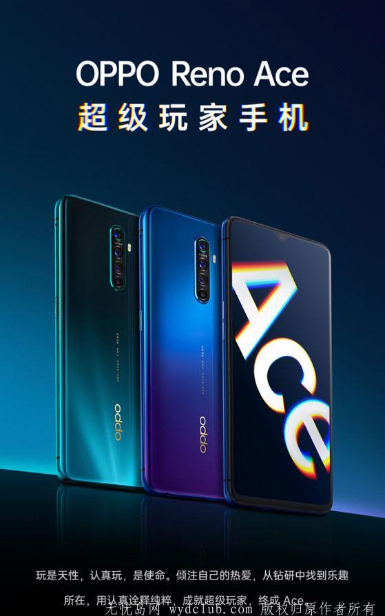 OPPO Reno Ace 8GB+128GB 星际蓝 65W超级闪充 智能游戏手机  京东特惠 第1张