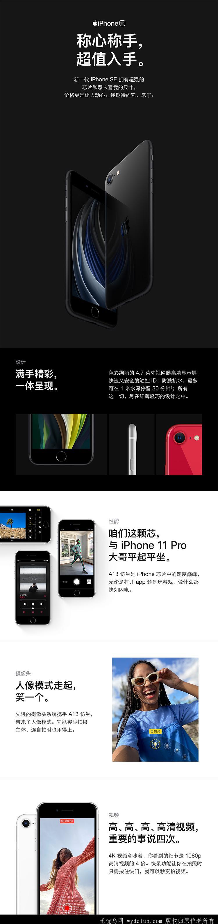 Apple iPhone SE (A2298) 64GB 黑色 移动联通电信4G手机  京东特惠 第1张
