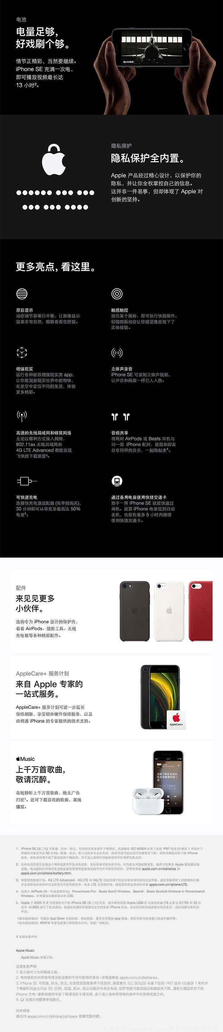 Apple iPhone SE (A2298) 64GB 黑色 移动联通电信4G手机  京东特惠 第2张