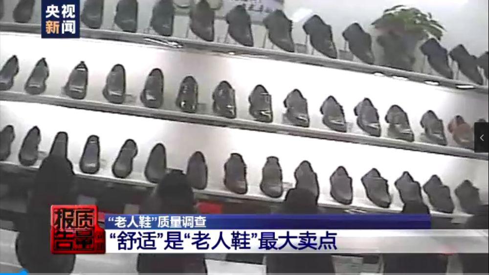 """人老脚先衰!老人买鞋牢记5大原则,买了""""坑老鞋"""",费钱又伤脚 网文选读 第1张"""