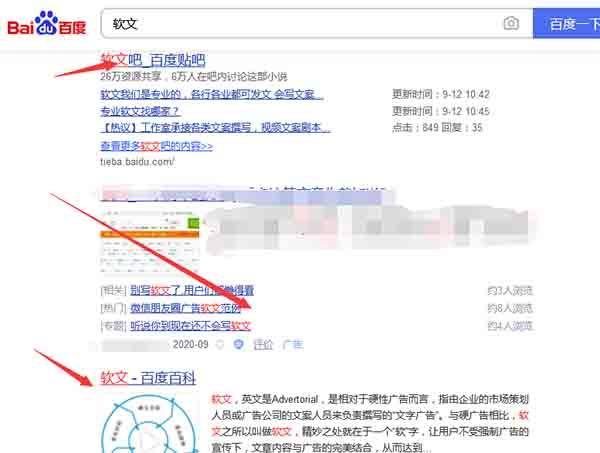 百度搜索再次改版:新增竞价广告展示位 消费与科技 第1张