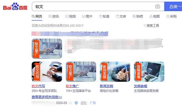 百度搜索再次改版:新增竞价广告展示位 消费与科技 第2张