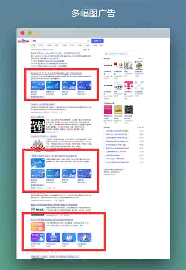 百度搜索再次改版:新增竞价广告展示位 消费与科技 第3张