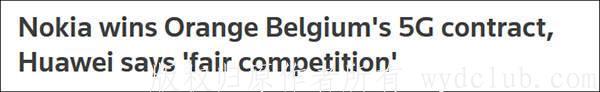 b1eba47603904b8fb121b5c27bd4ceb6.jpeg 比利时运营商选择诺基亚5G,华为:公平竞争  消费与科技