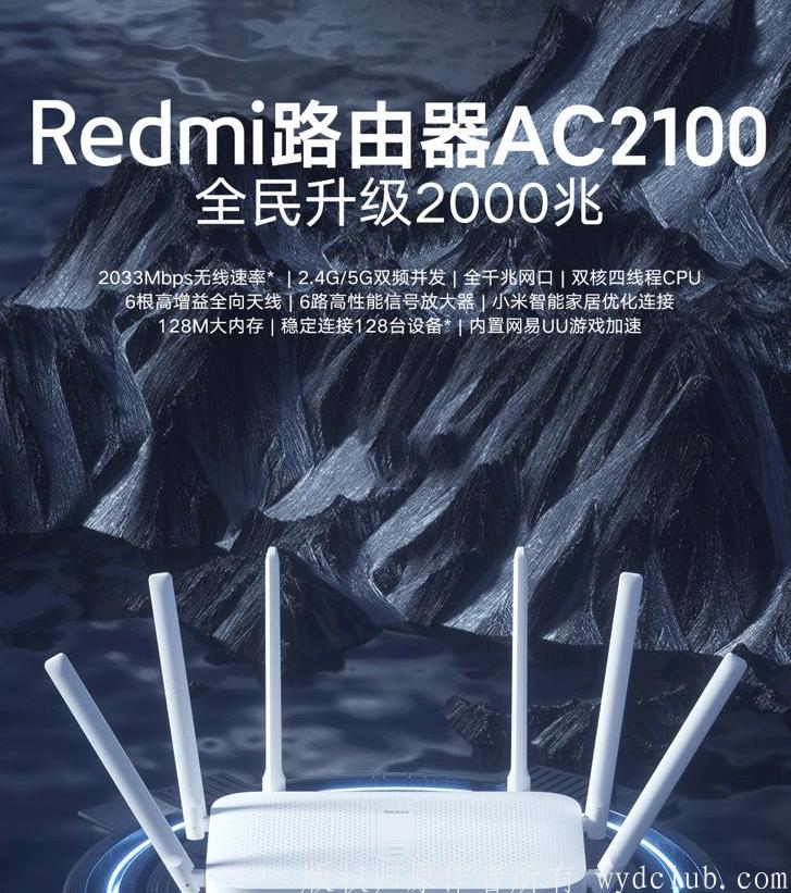 Redmi 路由器 AC2100 5G Redmi 路由器 AC2100 5G双频 千兆端口 信号增强 WIFI穿墙 游戏路由 京东特惠 第1张