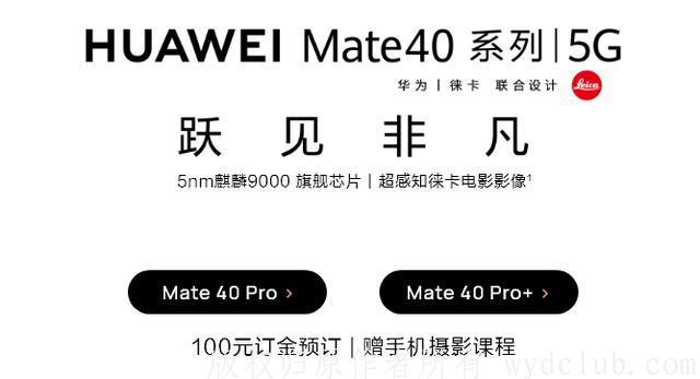 华为Mate 40 Pro终于出了,将近万元的麒麟9000芯片还香吗? 消费与科技 第2张