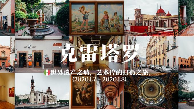 克雷塔罗⎮世界遗产之城,艺术控的扫街之旅(1) 旅游资讯 第1张
