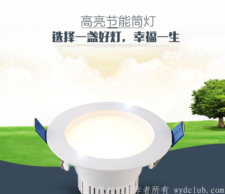 雷士照明 LED筒灯3W全套筒灯一体纤薄防雾开孔7.5-8.5公分天花桶灯 特惠 3W 正白光 (开孔7.5-8.5厘米) 京东特惠 第1张